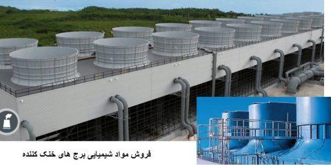 مواد شیمیایی ضد رسوب در برج خنک کننده