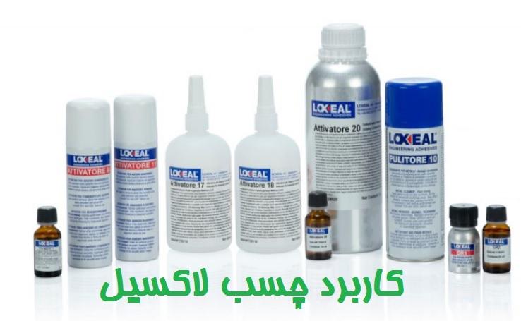 کاربرد چسب لاکسیل